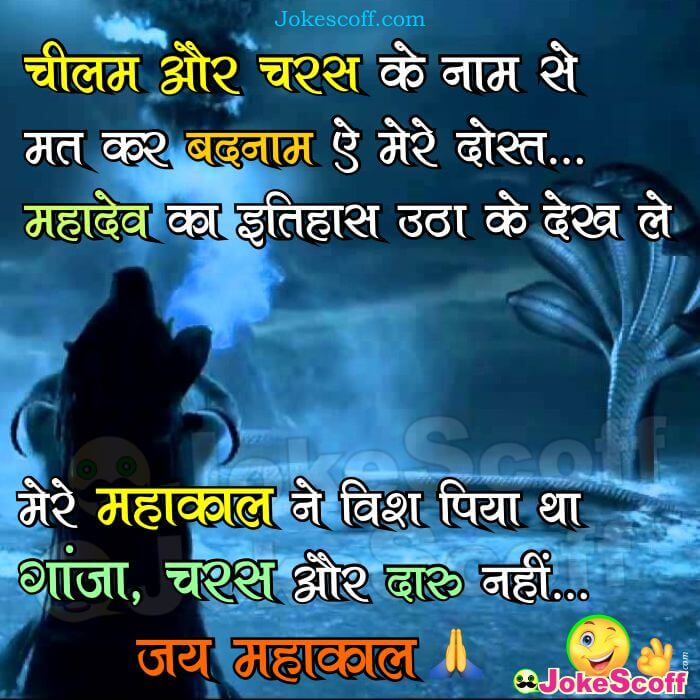 Mahakal Mahadev Best WhatsApp and Facebook Status
