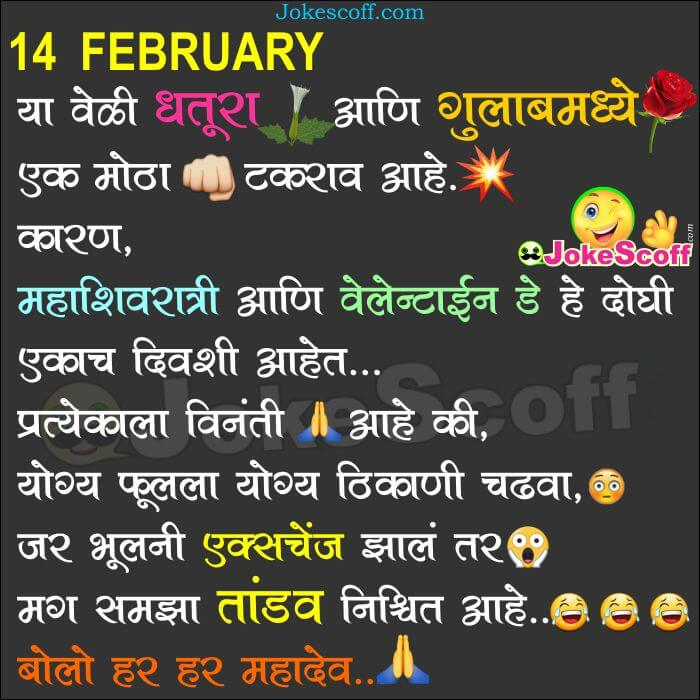 14 Feb 2018 Maha Shivaratri Vs Valentine Day Funniest Jokes In