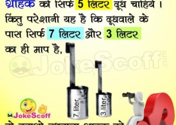 Maths Puzzles Dudhwale ke pass 10 Litter Dudh Paheliya