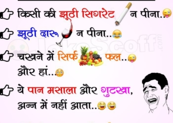 Men's Fasting Rules Funny Jokes in Hindi for WhatsApp