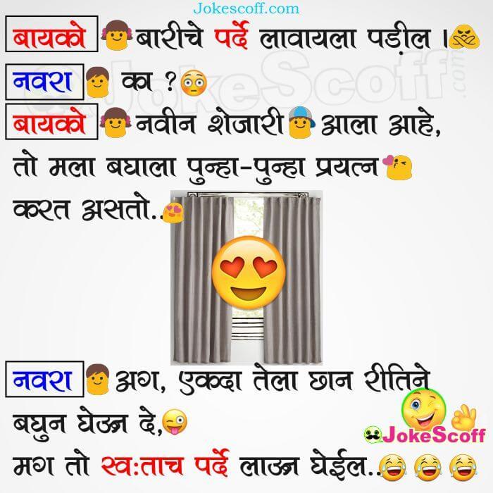 Navra Bayko Jokes, Marathi Jokes