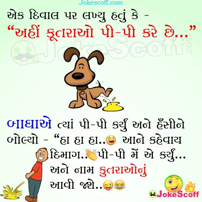 New Funniest Gujarati Jokes for WhatsApp