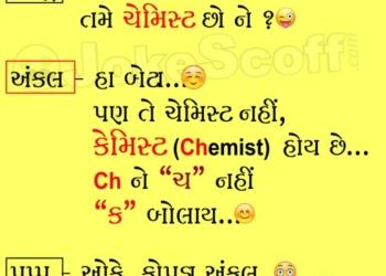 Pappu Gujarati Jokes