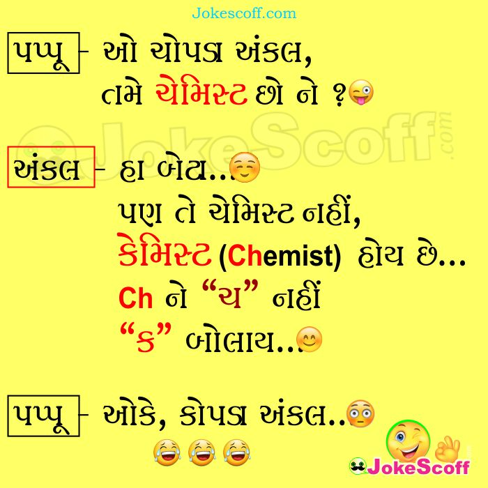 Pappu Gujarati Jokes