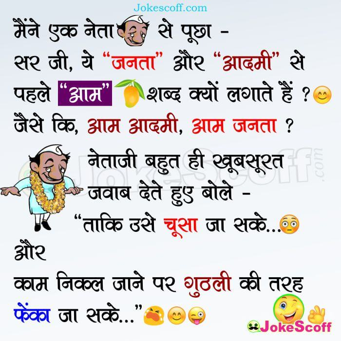 Political Jokes - Rajniti Funny Jokes
