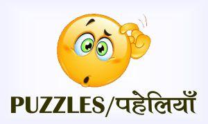 Puzzles Paheliya