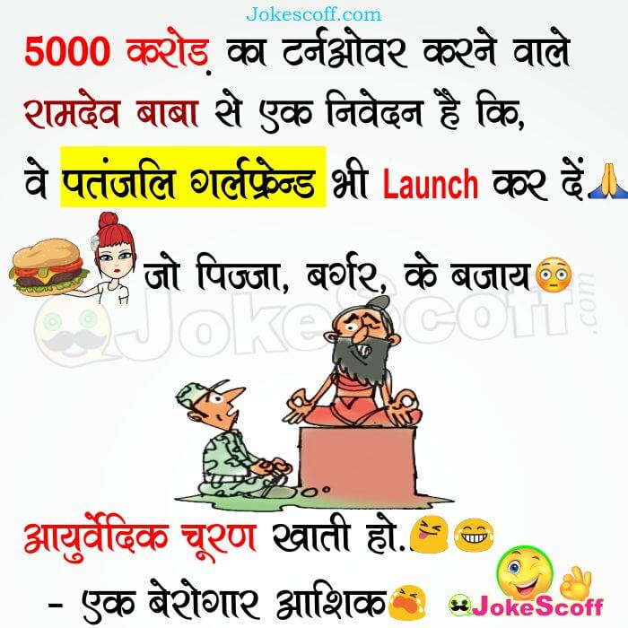 Ramdev Baba Turnover Funniest Jokes
