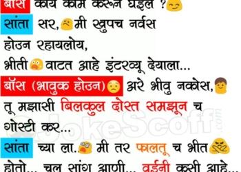 Santa Banta and Boss Interview Jokes in Marathi