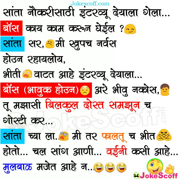 Santa Banta and Boss Interview Jokes in Marathi