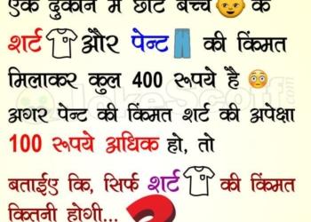 Shirt and Pent ki Kimat Rs. 400 - Maths Que Puzzle in Hindi