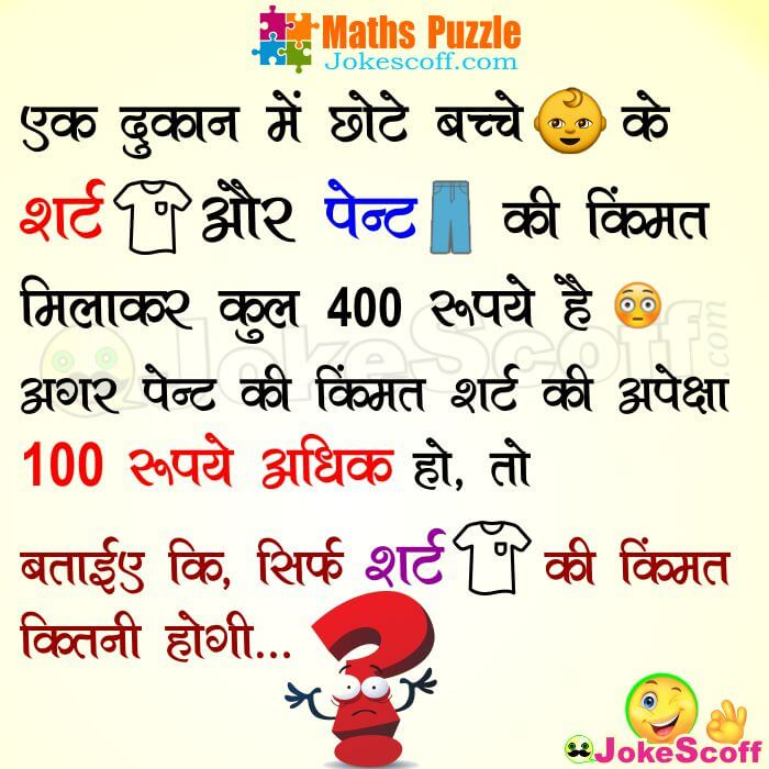 Shirt and Pent ki Kimat Rs. 400 - Maths Que Puzzle in Hindi