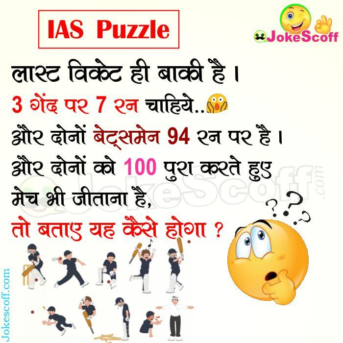 Solid IAS and IPS exam Puzzles