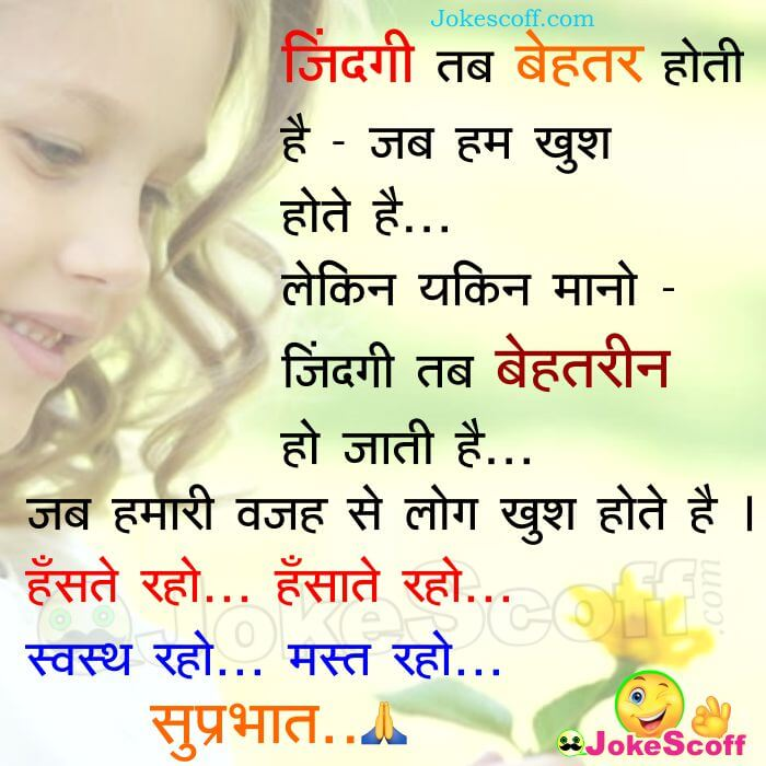 TOP 100+ Good Morning Quotes SMS