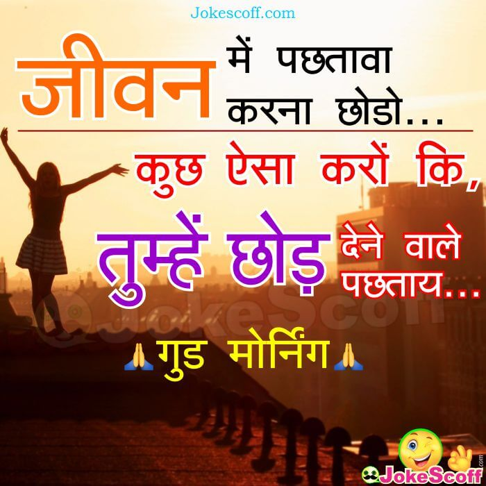 TOP 100+ Good Morning Quotes SMS | Shuprabhat SMS in Hindi ...