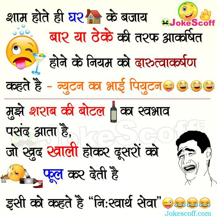 Very Funny Jokes on Sharabi
