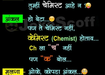 Very Funny Marathi Kids Jokes for WhatsApp and Facebook