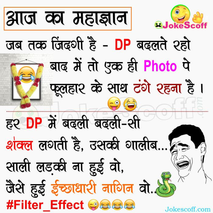 WhatsApp Gyan Jokes Facebook DP Jokes