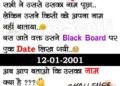 12-01-2001 Girls Name Hindi Puzzles