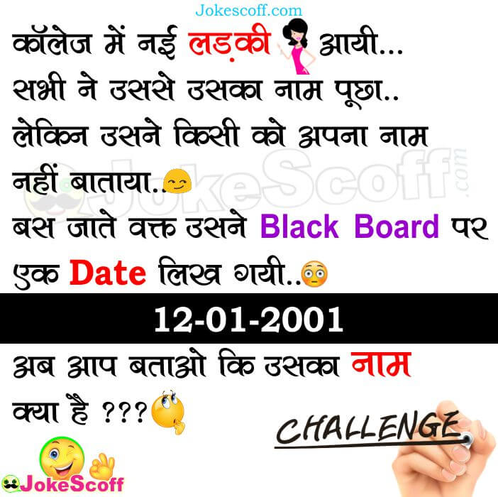 12-01-2001 Girls Name Hindi Puzzles