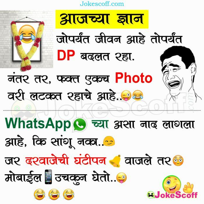 Aaj Chya Gyan - WhatsApp Gyan Jokes in Marathi