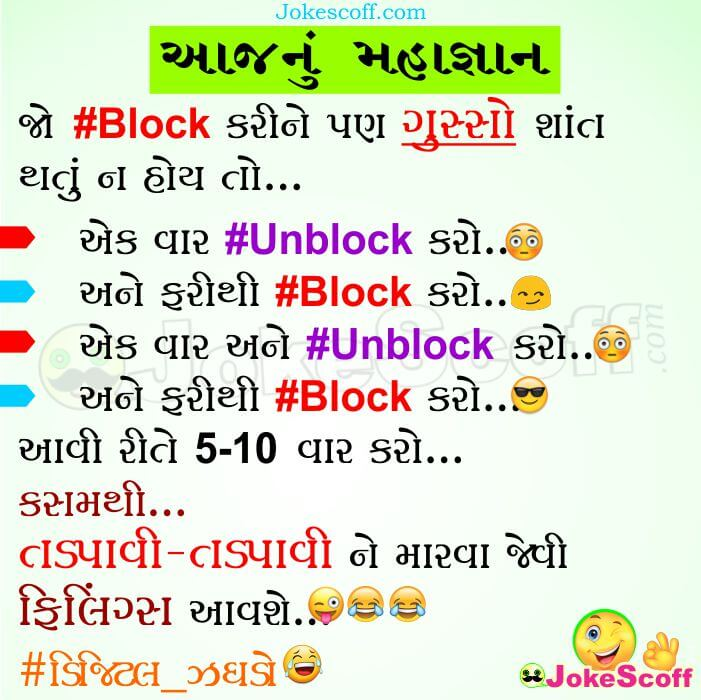 Aaj nu Mahagyan, WhatsApp FB Block Unblock Funny Jokes in Gujarati
