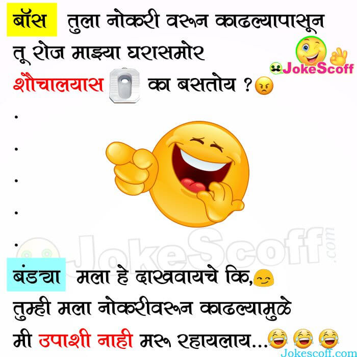 Boss and Bandya Funny Jokes in Marathi