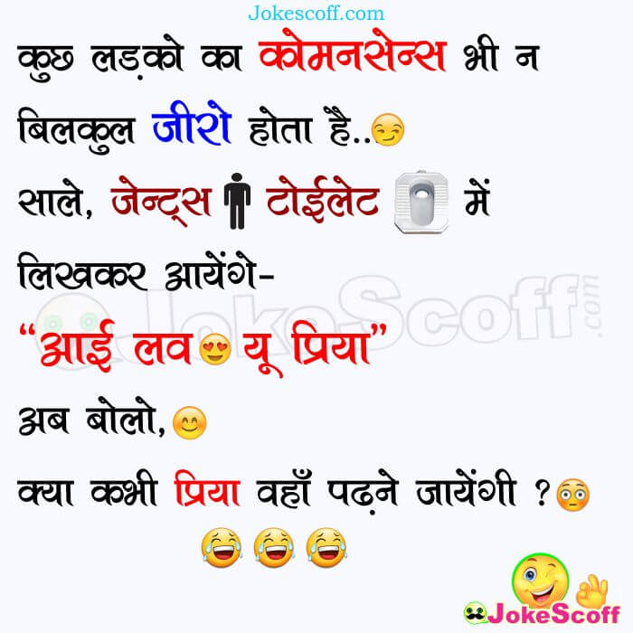 Boys Commonsense Funny Jokes in Hindi