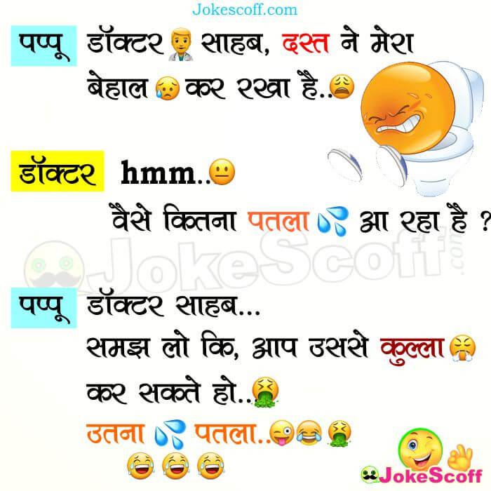 Diarrhea Jokes, Doctor and Pappu Jokes