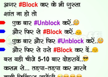 Digital Dusmani Block Unblock WhatsApp Funny Jokes in Hindi
