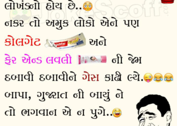 Funny Gujarati People Jokes, Gas Cylinder Colgate and Fair and Lovely Jokes in Gujarati