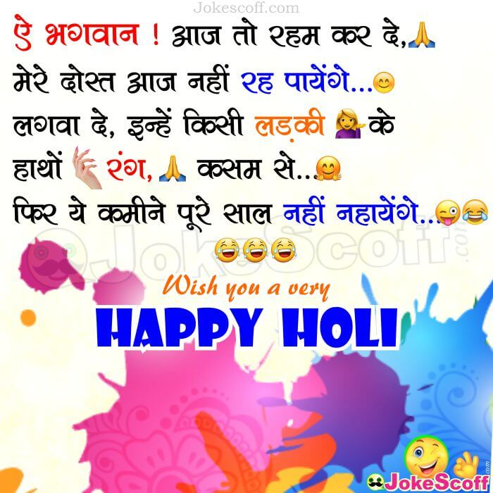 Funny Holi SMS for Friends Jokes