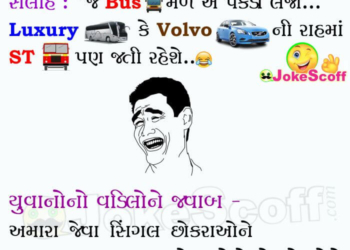 Funny Jokes in Gujarati for WhatsApp