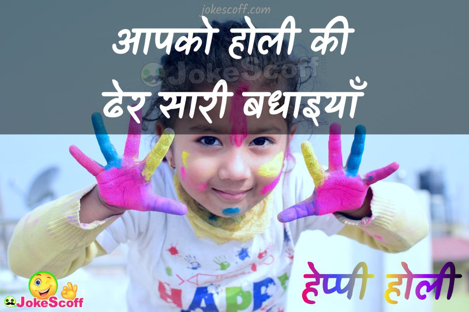 Happy Holi Cute Image
