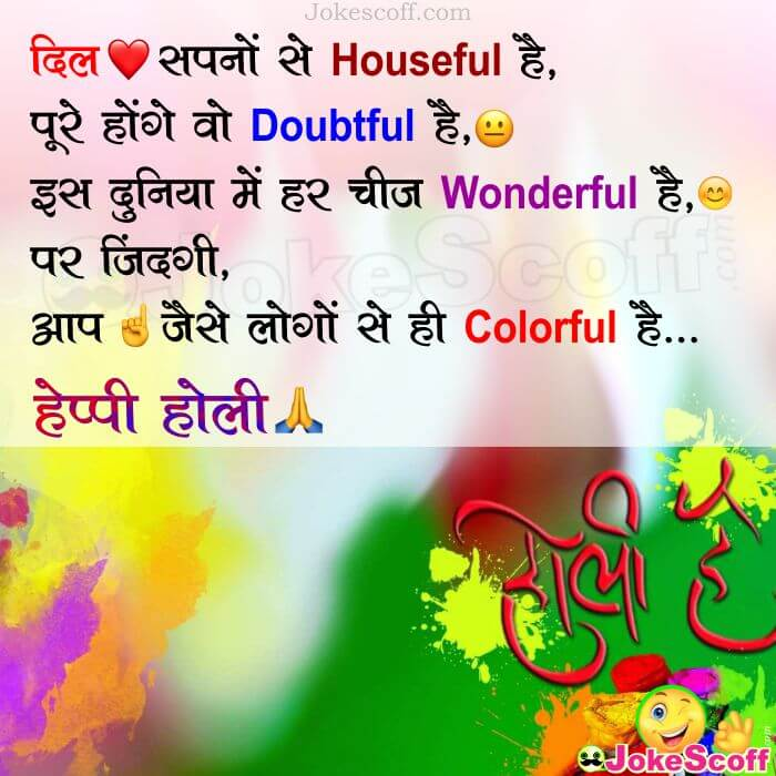 Happy Holi Wishes in Hindi SMS