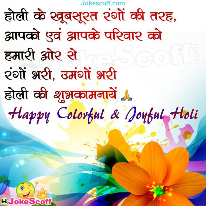 Happy Holi and Holika Dahan Best Wishes Message in Hindi