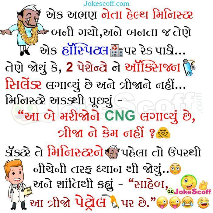 Health Minister Gujarati Jokes for WhatsApp Facebook