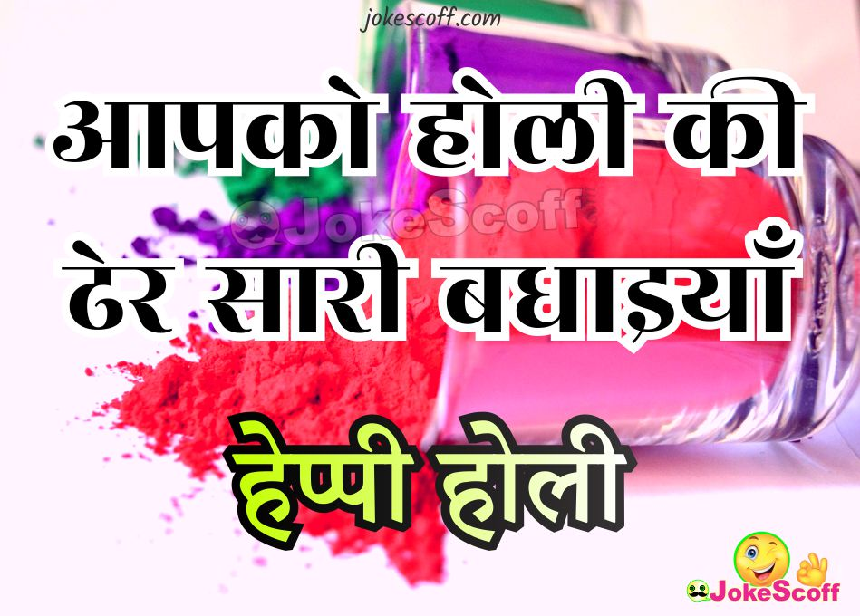 Holi ki Badhai Image