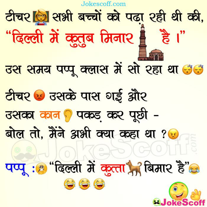 Kutub minar Jokes, Teacher Student Funny Jokes