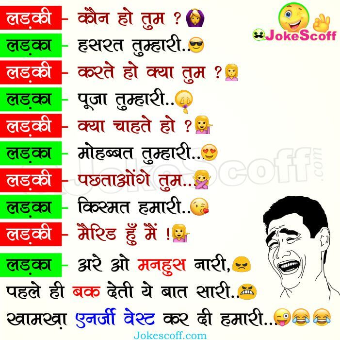 Ladka Ladki Funniest Shayari Jokes