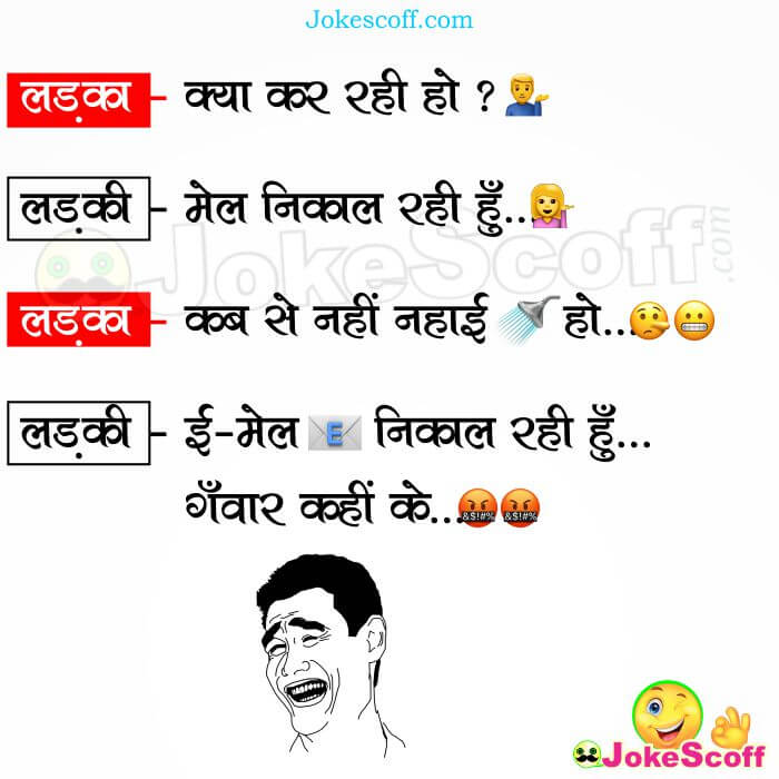 Ladka Ladki Funny Jokes