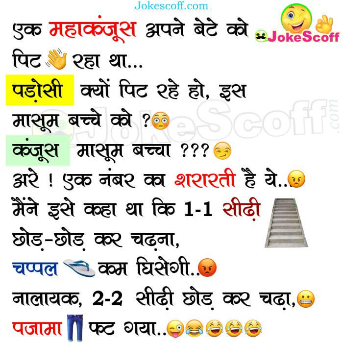 Maha Kanjoos Funny Jokes for WhatsApp in Hindi