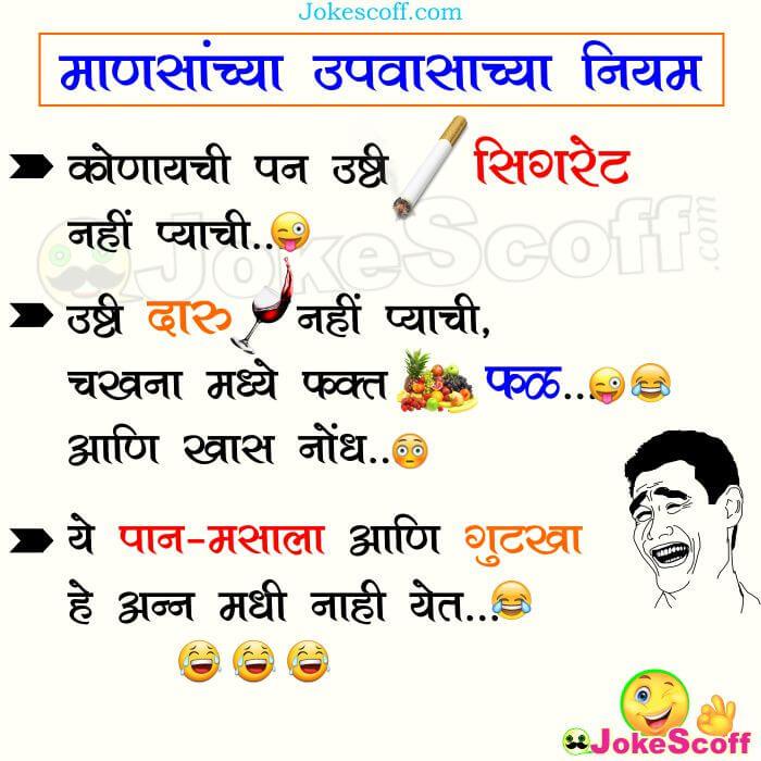Men Fast Upvas rules Marathi Jokes