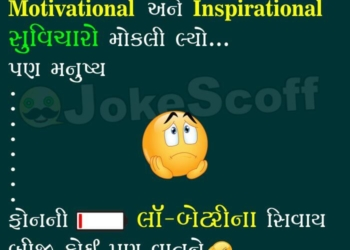 Mobile Low Battery Funniest Gujarati Jokes