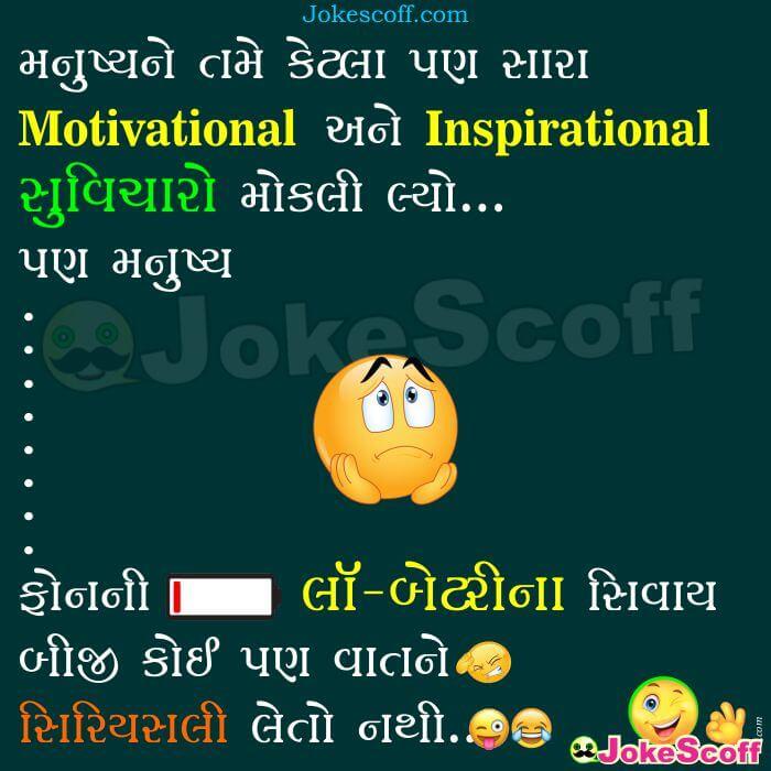 Mobile Low Battery Funniest Gujarati Jokes