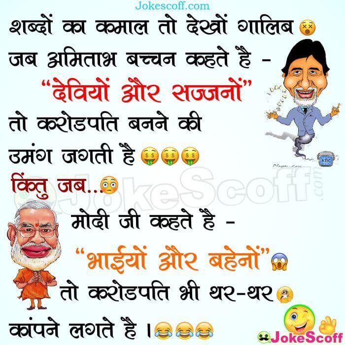 Narendra Modi Vs Amitabh Bachchan Jokes in Hindi