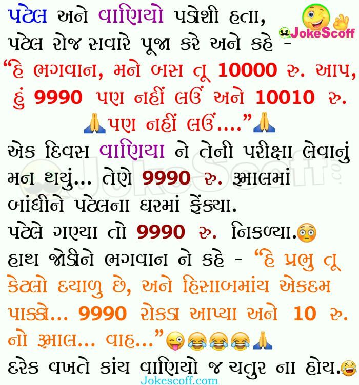 Patel and Vaniyo Funny Gujarati Jokes