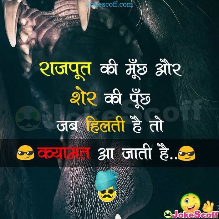 Rajput Attitide Shayari Status for WhatsApp