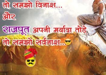 Rajput Attitude Status