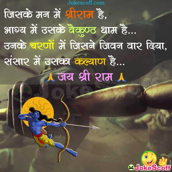 Ram Navami Wishes Shayari