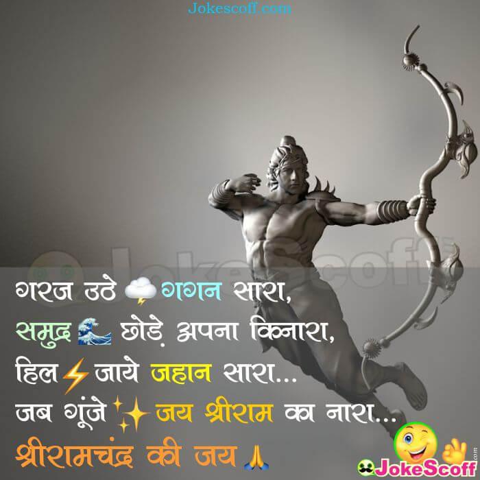 Ram ji Shayari in Hindi